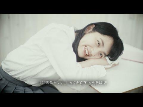 リリィ、さよなら。 「やさしい恋の始めかた」MV