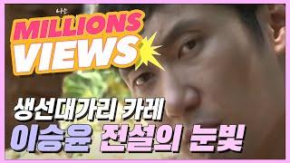 이승윤 '전설의 눈빛' 짤 만든 '생선대가리 카레' 외 4대 진미