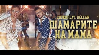 CHOKO ft. BALLAN - ШАМАРИТЕ НА МАМА (Official 4K Video) / CHOKO ft. BALLAN - SHAMARITE NA MAMA