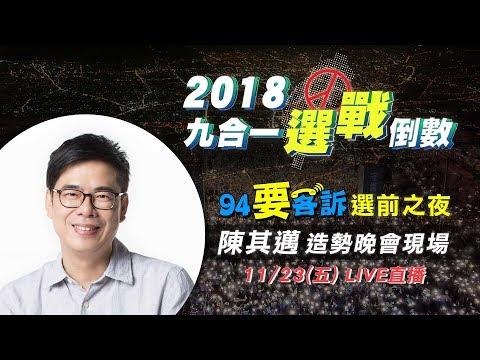 選前之夜大拼場-陳其邁造勢晚會現場 三立新聞網SETN.com