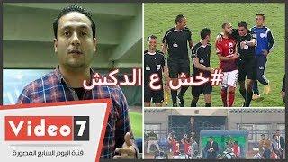 الدكش يكشف سر الحديث الضاحك بين أحمد فتحى وإبراهيم نور الدين بعد ...