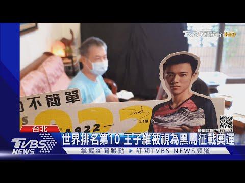 羽球男單黑馬「王子維」首戰奧運 父親邊做生意邊看球賽|TVBS新聞