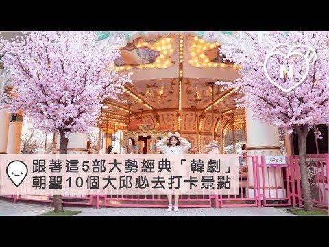 東南旅遊x妞新聞【韓國大邱好好玩】韓劇景點全攻略