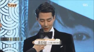 2013 SBS Drama Awards - Zo In Sung Full CUT Jo In Sung
