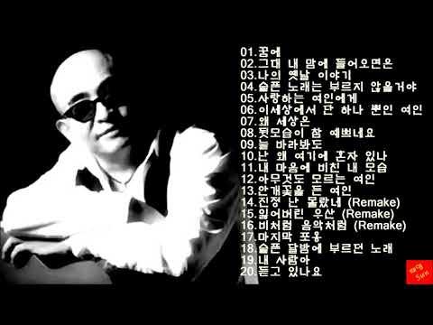 조덕배 베스트 20곡