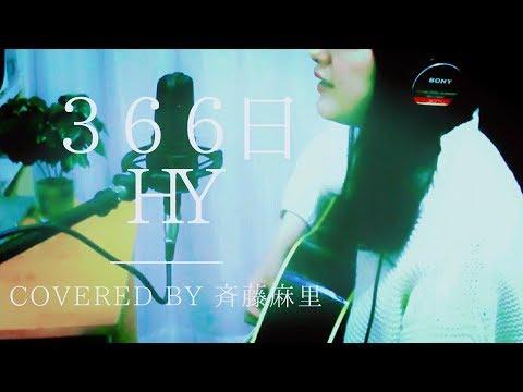366日/HY covered by 斉藤麻里【アコギ弾き語り】