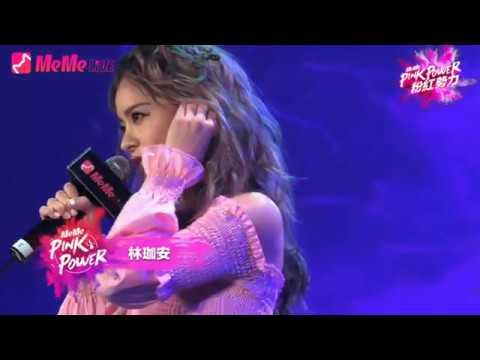 Lyla林珈安《逆風》【2018MeMe直播Pink Power粉紅勢力派對】