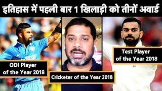 ICC AWARDS BREAKING: Virat Sweeps All ICC Awards, Pant Emerging Player of 2018   Vikrant Gupta