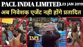 Pacl india  limited news || ab agents ko police nahi karegi pratadit || Pacl latest news today