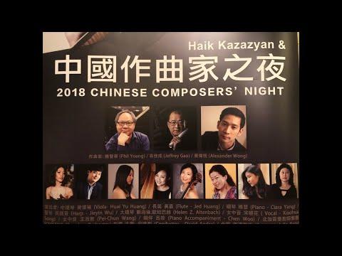 中国作曲家之夜演奏会