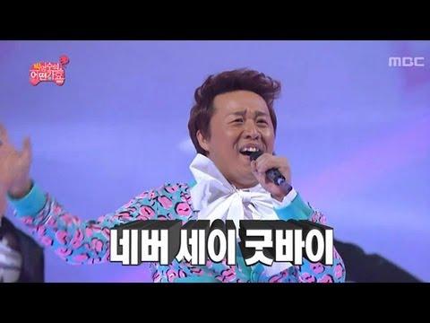 Jeong Jun-ha - I Love U, 정준하 - 사랑해요, 박명수의 어떤가요(3) 20130105