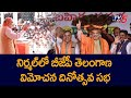 నిర్మల్ లో బీజేపీ తెలంగాణ విమోచన దినోత్సవ సభ | Amit Shah | Telangana Liberation Day | TV5 News