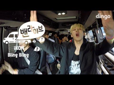 아이콘 iKON - 블링블링 Bling Bling [밴라이브] VAN LIVE