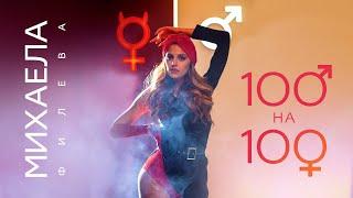 Михаела Филева - 100 на 100 (Official Video)