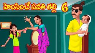 సవతి తల్లి హింస 3 | Telugu Stories | Telugu Moral stories | Telugu Kathalu | Chandrika TV Telugu