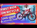 First Ride on Bicycle   Bicycle got Damage 🤦♂️   Ride with Vj