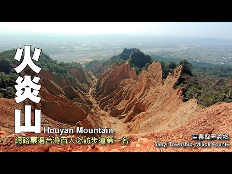 The Huoyan Mountain is listed as the Taiwan's Top 100 suburban Mountain.
