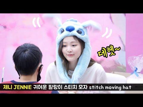 팔랑이 모자 쓰고 씐난 제니 Jennie, Stitch moving hat : Edited fancam : SOLO 팬사인회 : 블랙핑크 BLACKPINK : 코엑스