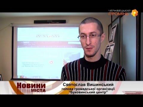 Презентація ГО Буковинський центр (11.11.2013)