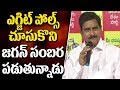 TDP Leader Devineni Uma Fires Over YS Jagan Reaction On Exit Polls | Bharat Today