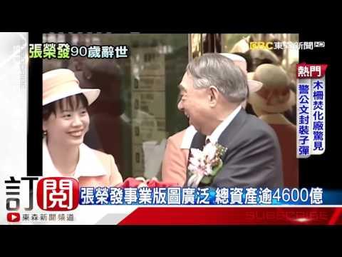 長榮集團總裁張榮發 今離世享壽90歲