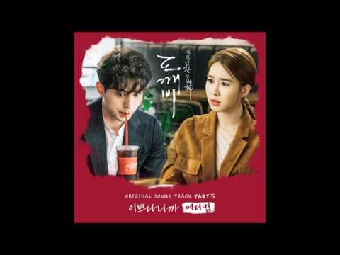 [도깨비 OST Part 5] 에디킴 (Eddy Kim) - 이쁘다니까 (You are so beautiful)(Official Audio)