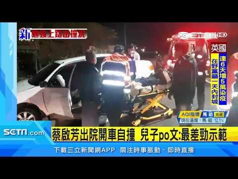 蔡啟芳接受肺移植手術 出院第2天開車自撞|三立新聞台