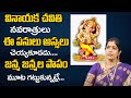 వినాయక నవరాత్రులు చేయకుడని పనులు ఇవే | Ganesh Navaratri 2021 | Smt.Bhanu Koteswari | TSW