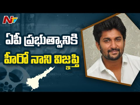 Actor Nani appeal to AP Government to solve film industry problems