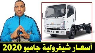 أسعار شيفرولية جامبو موديل 2020 nkr حمولة 2.5 كاش وقسط في ...