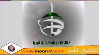 تردد قناة الاباء Al Ebaa TV على النايل سات