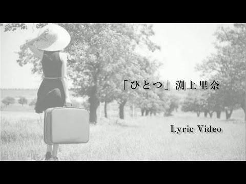 【渕上里奈公式】LyricVideo 「ひとつ」