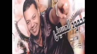 اغنية كوكا كوكا كوكا ل محمود الحسيني سيجاره بنى كامله     -