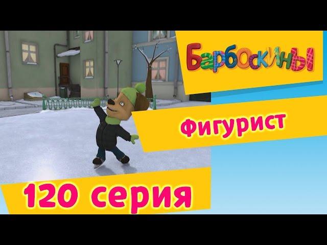 Барбоскины - 120 серия. Фигурист (новые серии)