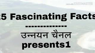 25 Amazing Fascinating Facts that blow your mind /उन्नयन चैनल present #1