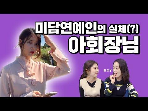 [기자왓수다] 미담연예인 아이유의 실체는... 아회장님(?!)