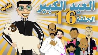 Sota o l kabal o Bouzbal Episode 37