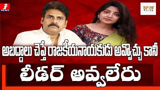 Heroine Poonam Kaur sensational tweet on Pawan Kalyan..