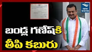 Bandla Ganesh Appointed as TS Cong Official Spokesperson..