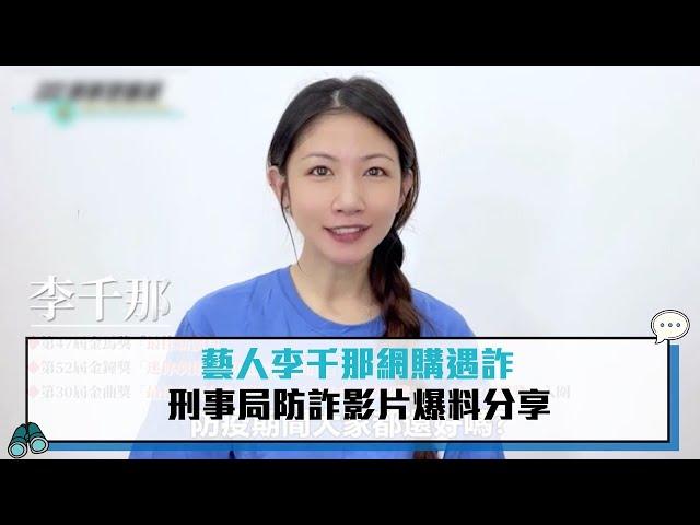 【有影】藝人李千那網購遇詐 刑事局防詐影片爆料分享