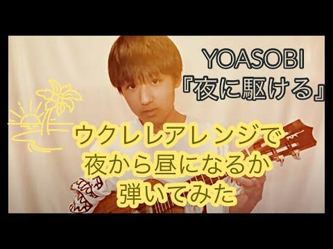 YOASOBI夜に駆ける原曲にウクレレでアレンジ加えたら太陽が見えて明るくなった?!高速メロディーを光速ウクレレ少年近藤利樹が弾いてみた