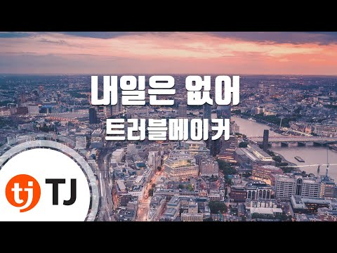 Now 내일은 없어_트러블메이커 Trouble Maker_TJ노래방 (Karaoke/lyrics/Korean reading sound)