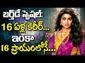 Shriya Saran Birthday Special : Her 16 Years Acting Journe..