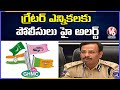 Hyderabad Police Gears Up For GHMC Election 2020 | V6 News