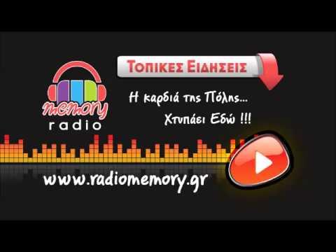 Radio Memory - Τοπικές Ειδήσεις 21-08-2015