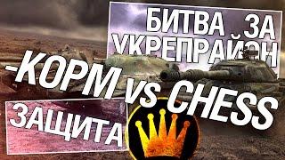 Битва за укрепрайон - KOPM vs CHESS
