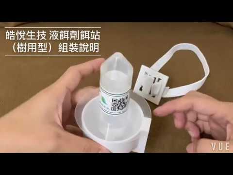 戶外型液餌劑餌站-針對螞蟻、琉璃蟻特別有效!