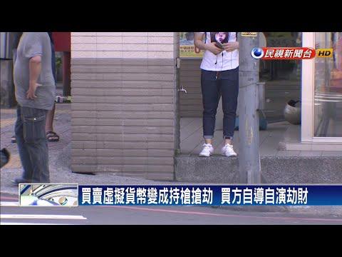 虛擬「泰達幣」買賣  竟被自導自演買家劫財-民視新聞