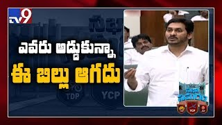 CM Jagan speaks on English Medium in Assembly..