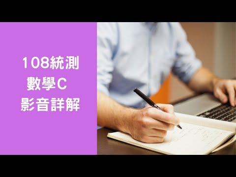 108年 統測數學C 詳解(全)